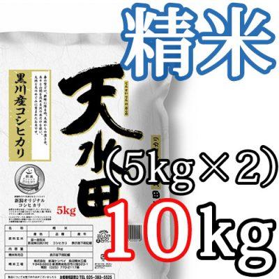 新潟県産コシヒカリ「天水田」(旧黒川村) 精米10kg