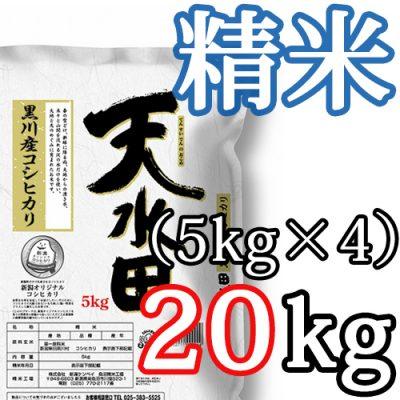 新潟県産コシヒカリ「天水田」(旧黒川村) 精米20kg
