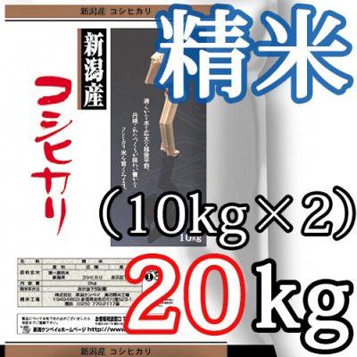 新潟県産コシヒカリ 精米20kg