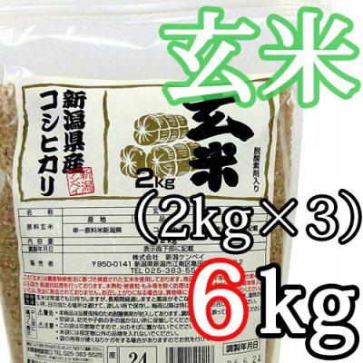 新潟県産コシヒカリ 玄米6kg