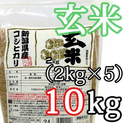 新潟県産コシヒカリ 玄米10kg