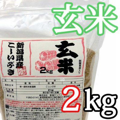 新潟県産こしいぶき 玄米2kg