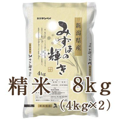 新潟県産みずほの輝き 精米8kg