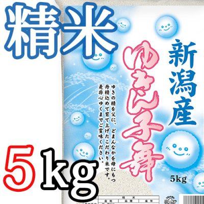 新潟県産ゆきん子舞 精米5kg