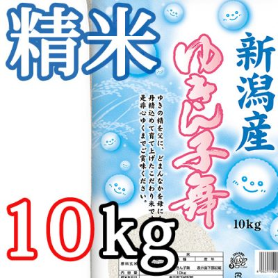 新潟県産ゆきん子舞 精米10kg
