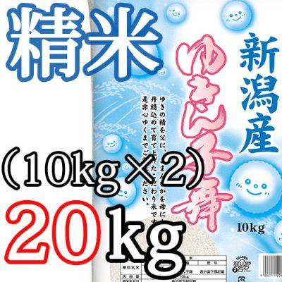 新潟県産ゆきん子舞 精米20kg