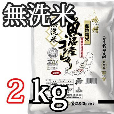 南魚沼産コシヒカリ 無洗米「吟精」2kg