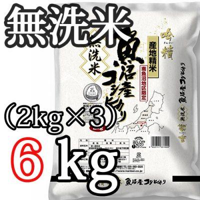 南魚沼産コシヒカリ 無洗米「吟精」6kg