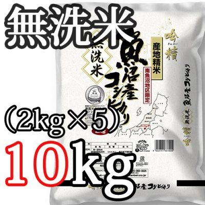 南魚沼産コシヒカリ 無洗米「吟精」10kg