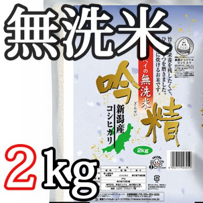 新潟県産コシヒカリ 無洗米「吟精」2kg