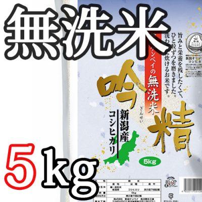 新潟県産コシヒカリ 無洗米「吟精」5kg