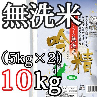 新潟県産コシヒカリ 無洗米「吟精」10kg