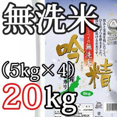 新潟県産コシヒカリ 無洗米「吟精」20kg