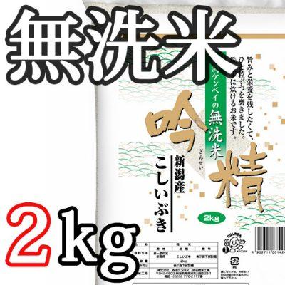新潟県産こしいぶき 無洗米「吟精」2kg