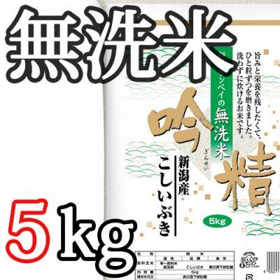 新潟県産こしいぶき 無洗米「吟精」5kg