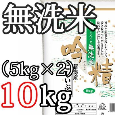 新潟県産こしいぶき 無洗米「吟精」10kg