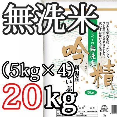 新潟県産こしいぶき 無洗米「吟精」20kg