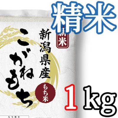 新潟県産こがねもち 精米1kg