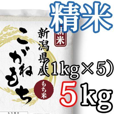 新潟県産こがねもち 精米5kg