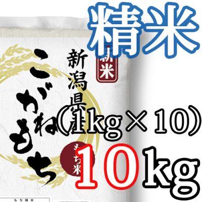 新潟県産こがねもち 精米10kg