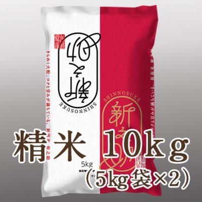 新潟県産新之助 10kg