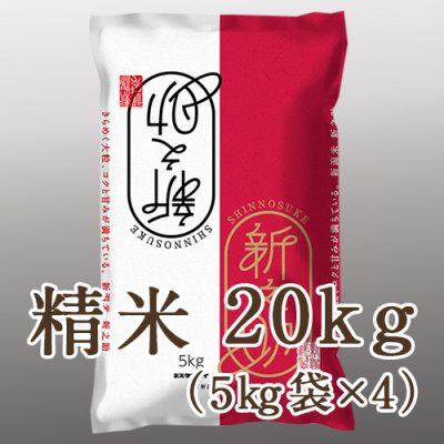 新潟県産新之助 20kg