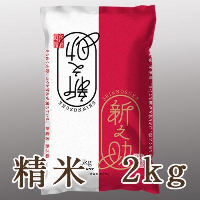 新潟産新之助 2kg
