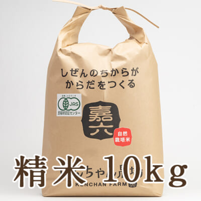 自然栽培米ササニシキ(JAS有機認証米) 精米10kg