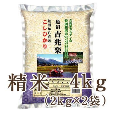 魚沼産コシヒカリ 「魚沼吉兆楽」(特別栽培米) 精米4kg