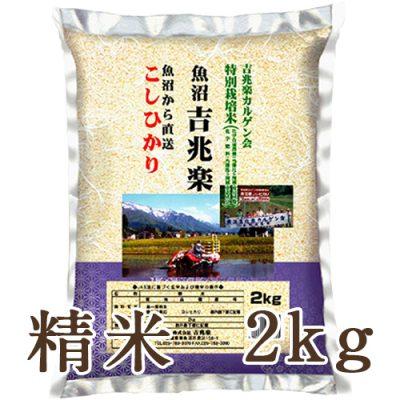 魚沼産コシヒカリ 「魚沼吉兆楽」(特別栽培米) 精米2kg