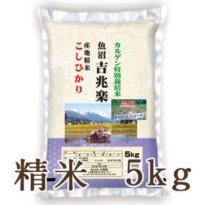 魚沼産コシヒカリ 「魚沼吉兆楽」(特別栽培米) 精米5kg