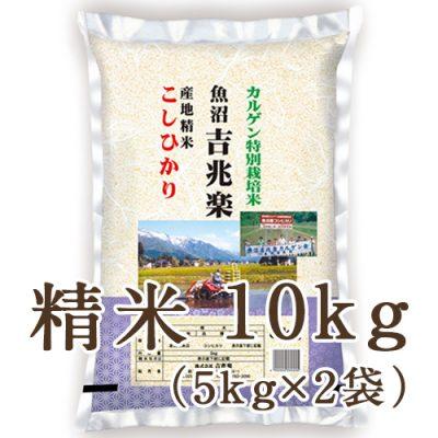 魚沼産コシヒカリ 「魚沼吉兆楽」(特別栽培米) 精米10kg