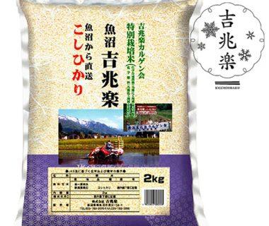 29年度米 カルゲン魚沼吉兆楽(特別栽培米コシヒカリ)