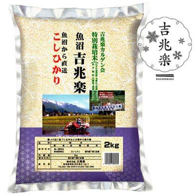 29年度米 魚沼産コシヒカリ 「魚沼吉兆楽」(特別栽培米)