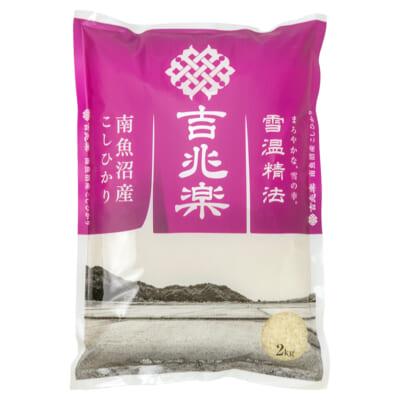 雪蔵仕込み 南魚沼産コシヒカリ(契約栽培米)精米2kg