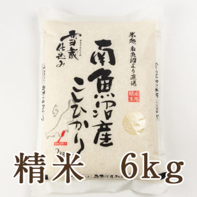 雪蔵仕込み 南魚沼産コシヒカリ(契約栽培米)精米6kg