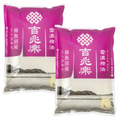 雪蔵仕込み 南魚沼産コシヒカリ(契約栽培米)無洗米4kg
