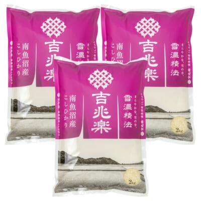 雪蔵仕込み 南魚沼産コシヒカリ(契約栽培米)無洗米6kg