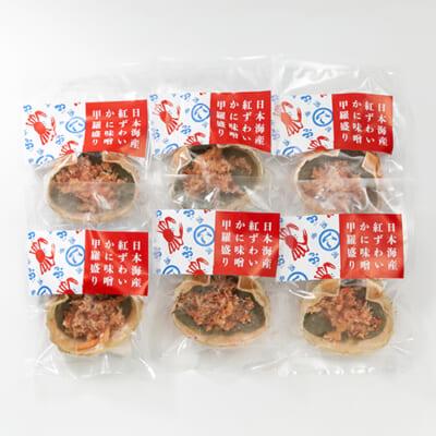 紅ずわい かに味噌甲羅盛り 6個入