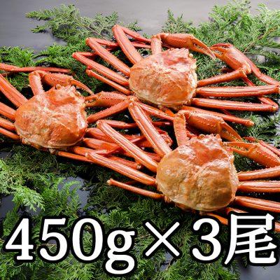 紅ズワイガニ 450g×3尾