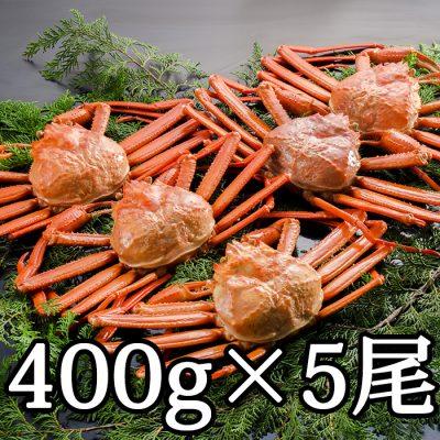 紅ズワイガニ 400g×5尾