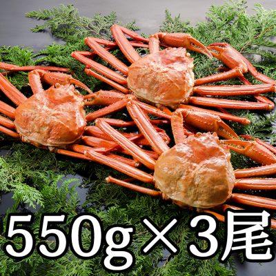 紅ズワイガニ 550g×3尾