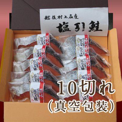 村上名産 塩引き鮭 10切れ(一切れ真空包装)※化粧箱入り