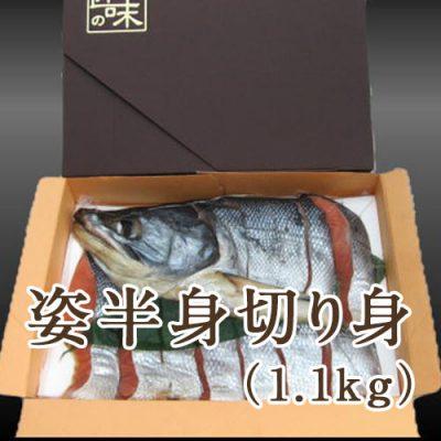 村上名産 塩引き鮭 姿半身(切り身)1.1kg ※化粧箱入り