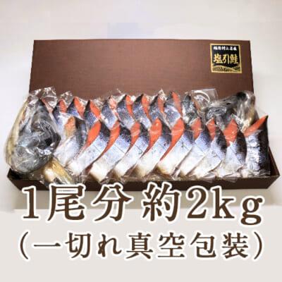 村上名産 塩引き鮭 1尾分(一切れ真空包装)約2kg ※化粧箱入り