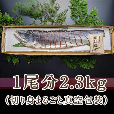 村上名産 塩引き鮭 1尾分(切り身まるごと真空包装)仕上り2.3kg