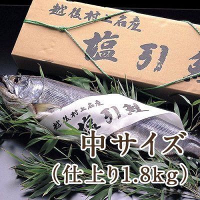 村上名産 塩引き鮭まるごと1本 中サイズ(仕上り1.8kg)