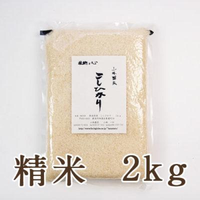新潟産コシヒカリ(従来品種)精米2kg