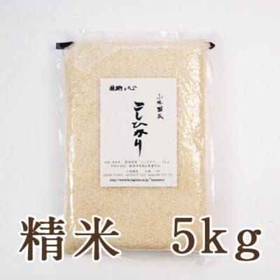 新潟産コシヒカリ(従来品種)精米5kg