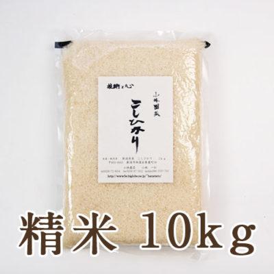 新潟産コシヒカリ(従来品種)精米10kg